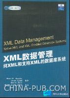 XML数据管理纯:XML和支持XML的数据库系统