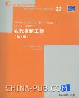 现代控制工程(第4版)(英文影印版)