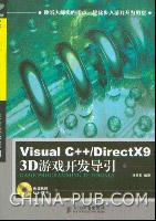 Visual C++/DirectX9 3D游戏开发导引[按需印刷]