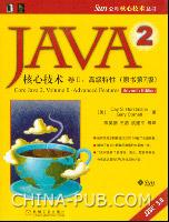 (特价书)JAVA 2核心技术 卷II:高级特性(原书第7版)(被《程序员》等机构评选为2006年最受读者喜爱的十大IT图书之一)