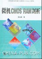 微机COMS RAM剖析