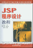 JSP程序设计教程[按需印刷]