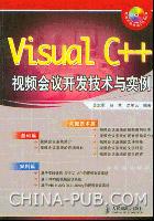 Visual C++视频会议开发技术与实例[按需印刷]