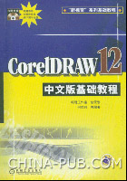 CorelDRAW 12中文版基础教程
