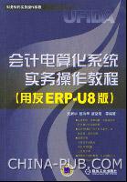 (特价书)会计电算化系统实务操作教程(用友ERP-U8版)