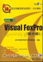 (特价书)全国计算机等级考试四合一过关训练:二级Visual FoxPro (新大纲)