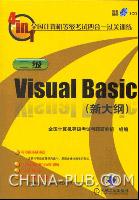 (特价书)全国计算机等级考试四合一过关训练:二级Visual Basic (新大纲)