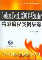 (特价书)Borland Delphi 2005 C# Builder精彩编程实例集锦