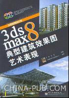 3ds max 8典型建筑效果图艺术表现(2CD)
