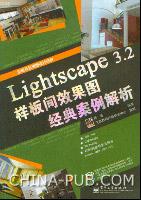 Lightscape 3.2样板间效果图经典案例解析(2CD)
