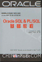 Oracle SQL & PL/SQL基础教程