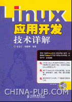 Linux应用开发技术详解(Linux应用程序开发值得推荐的一本书)[按需印刷]