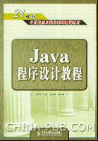 (特价书)Java程序设计教程