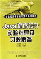 (特价书)Java程序设计实验指导及习题解答