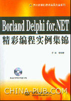 (特价书)Borland Delphi for.NET精彩编程实例集锦
