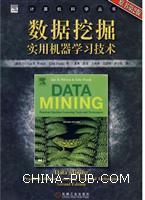 数据挖掘实用机器学习技术(原书第2版)
