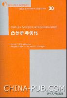 凸分析与优化(英文影印版)