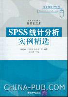 SPSS统计分析实例精选