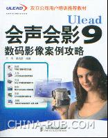 Ulead会声会影9数码影像案例攻略[按需印刷]