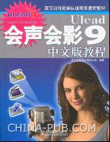 Ulead会声会影9中文版教程[按需印刷]