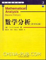 (特价书)数学分析(原书第2版)