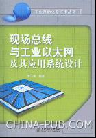 现场总线与工业以太网及其应用系统设计[按需印刷]