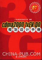 cdma2000 1xEV-DO规划设计手册[按需印刷]