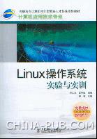 Linux操作系统实验与实训[按需印刷]