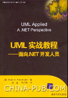 UML实战教程--面向.NET开发人员