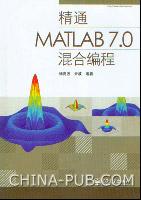 精通MATLAB 7.0混合编程[按需印刷]