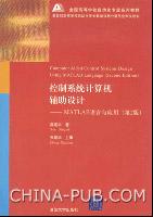 控制系统计算机辅助设计--MATLAB语言与应用(第2版)