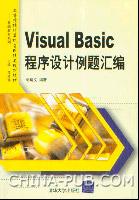 Visual Basic程序设计例题汇编