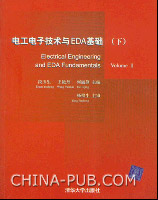 电工电子技术与EDA基础(下)