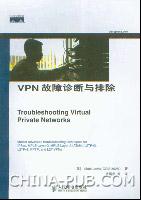 VPN故障诊断与排除[按需印刷]