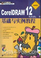 CorelDRAW 12基础与实例教程(职业版)