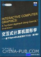 交互式计算机图形学--基于OpenGL的自顶向下方法(第3版)