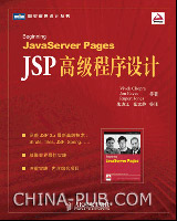 JSP高级程序设计[按需印刷]