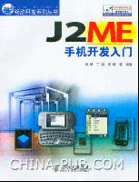 J2ME手机开发入门[按需印刷]