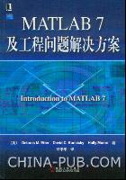 (特价书)MATLAB 7及工程问题解决方案
