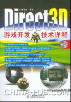 Direct3D游戏开发技术详解[按需印刷]