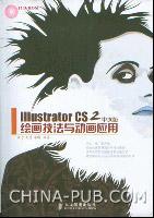 Illustrator CS 2中文版绘画技法与动画应用