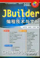 Jbuilder编程技术与实例[按需印刷]