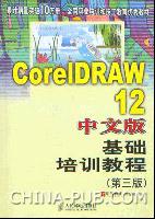CorelDRAW 12中文版基础培训教程(第三版)