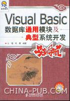 Visual Basic数据库通用模块及典型系统开发实例导航[按需印刷]