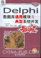 Delphi数据库通用模块及典型系统开发实例导航[按需印刷]