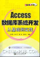 Access数据库系统开发从基础到实践