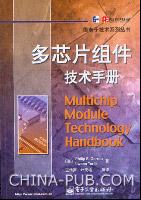 多芯片组件技术手册