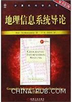 (特价书)地理信息系统导论(原书第3版)