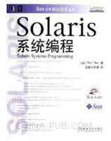 (特价书)Solaris系统编程