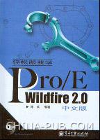 轻松跟我学 Pro/E Wildfire 2.0中文版[按需印刷]